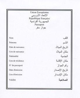 Passeport Entree Sur Le Territoire Libyen La France En Tunisie